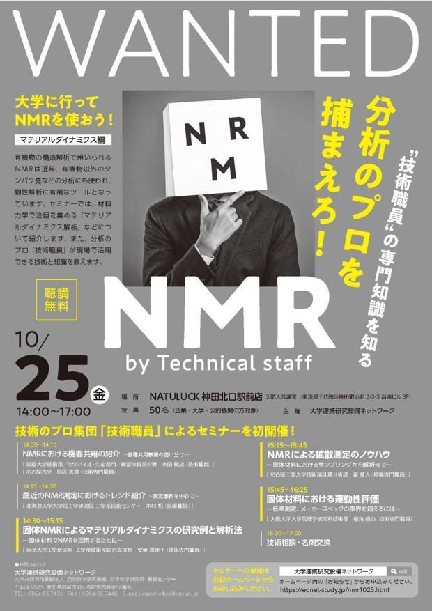 NMR-1.jpg